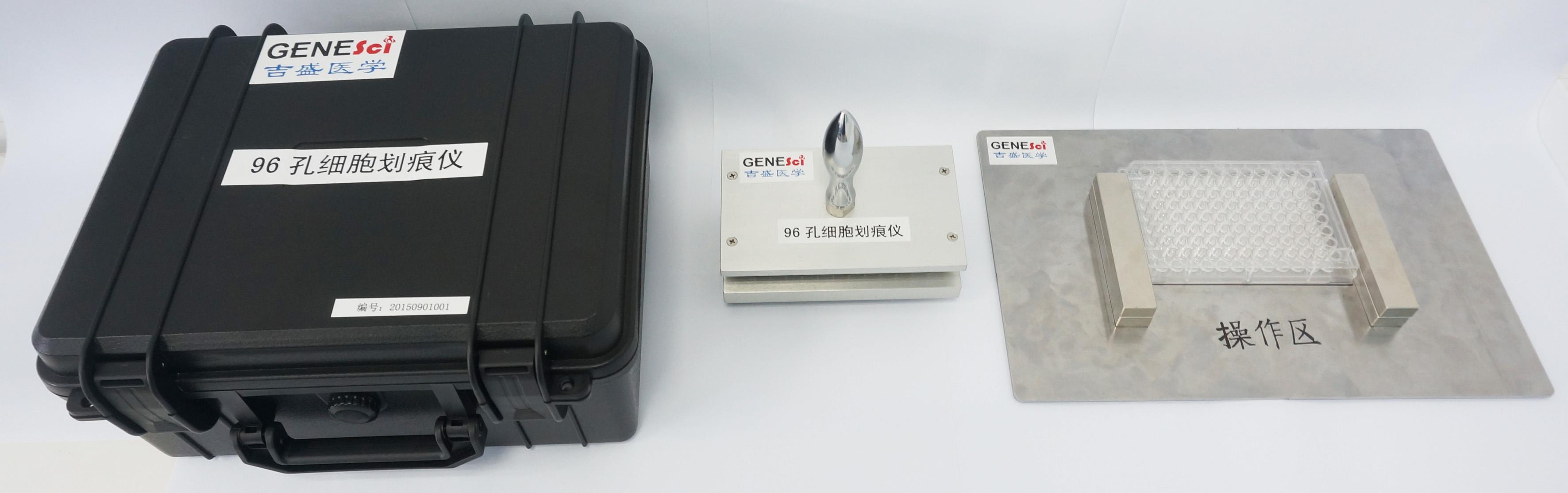 96通道细胞划痕仪-上海吉盛医学科技有限公司