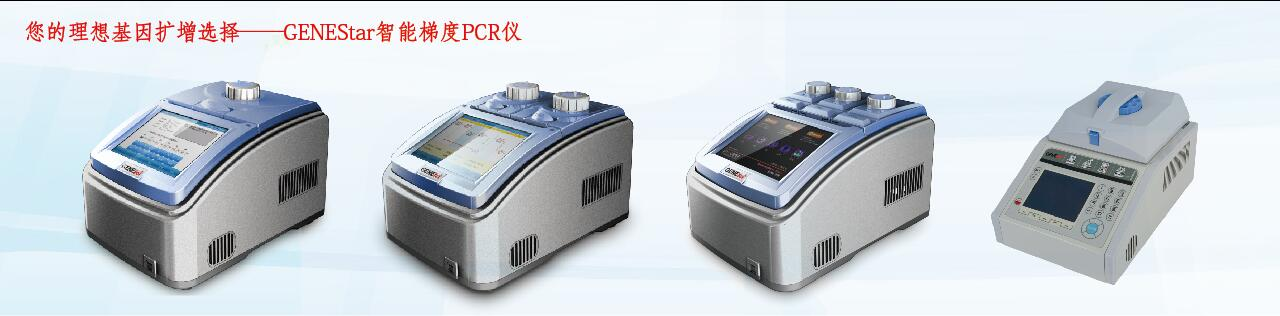 GENEStar智能梯度PCR仪